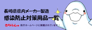 長崎県内メーカー製造 感染防止対策用品一覧