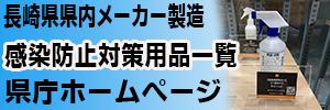 長崎県内メーカー感染防止対策商品一覧